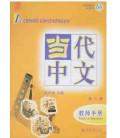 Le chinois contemporain 3. Libro di testo