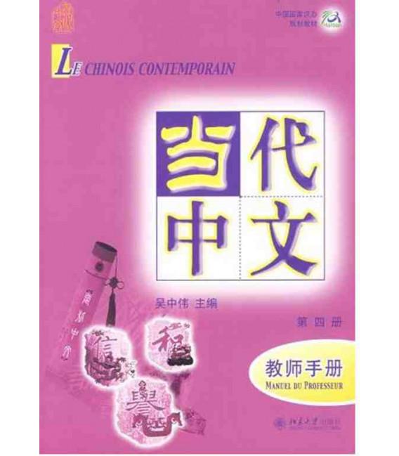 Le chinois contemporain 4. Manuel du professeur
