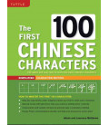 The First 100 Chinese Characters: Simplified Character Edition