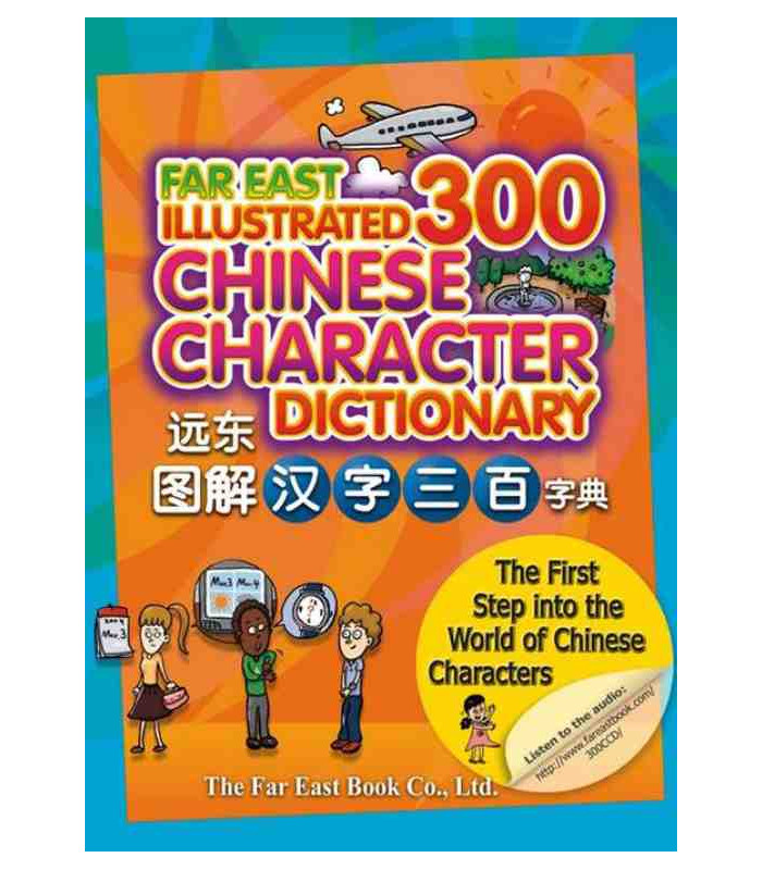 Far East Illustrated 300 Chinese Character Dictionary