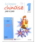 La langue chinoise pas à pas - Manuel 1 (CD Inclus)
