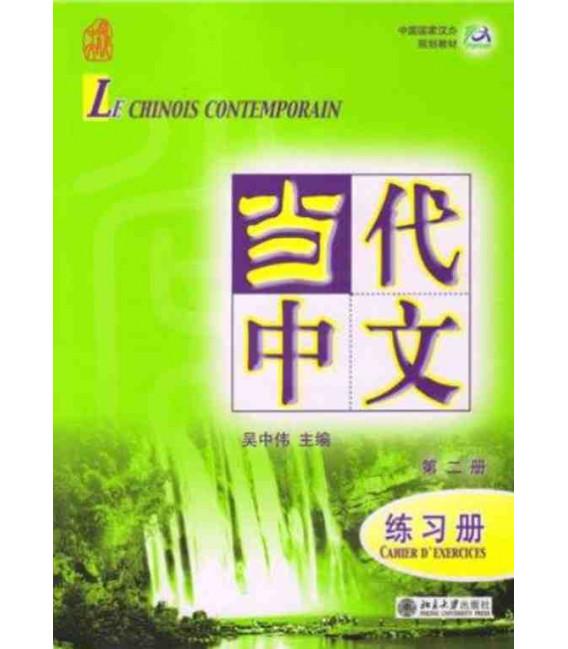 Le chinois contemporain 2. Cahier d'exercices
