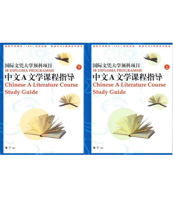 IBDP Chinese a Literature Course Study Guide (Simplified Characters Version)- 2 books