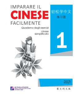 Imparare il cinese facilmente - Quaderno degli esercizi 1