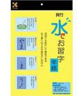 Papier de calligraphie à eau - Kuretake KN37-10 (Pack de 3 unités)