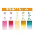 Akashiya Watercolore Brush Pen Sai 5 Colors Set (Spring)