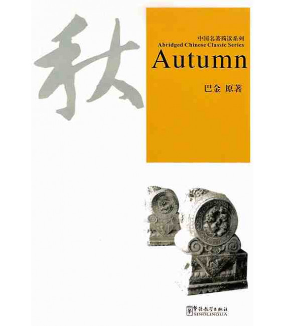 Autumn (CD incluso MP3)- Abriged Chinese Classic Series