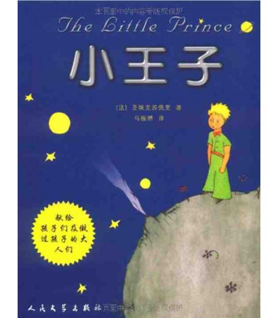 """The little prince / Xiao Wangzi (versión en chino de """"El principito"""")- Tapa dura"""