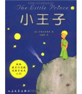 """The little prince / Xiao Wangzi (versione in cinese de """"Il Piccolo Principe"""") - Copertina rigida"""