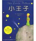 "The little prince / Xiao Wangzi ( ""O Principezinho"" em chinês) - Capa dura"