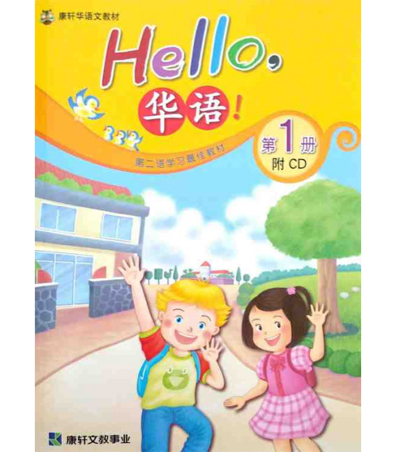 Hello, Huayu (Student Textbook + Workbook) 1 (DVD inclus)