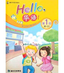 Hello, Huayu (Student Textbook + Workbook) 1 (Incluye DVD)