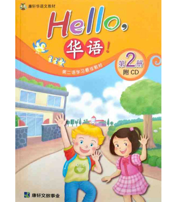 Hello, Huayu (Student Textbook + Workbook) 2 (DVD incluso)