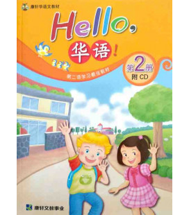 Hello, Huayu (Student Textbook + Workbook) 2 (Inkl. DVD)