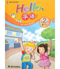 Hello, Huayu (Student Textbook + Workbook) 2 (Includes DVD)