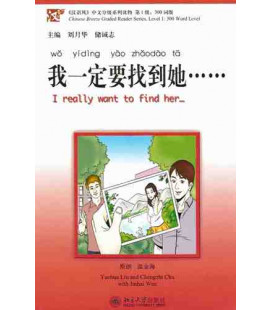 I really want to find her-Chinese Breeze Series (Includes Mp3 CD)