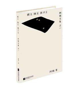 The King of Chess, Tree and Children (Version en chinoisis simplifié de 3 romans de Ah Cheng)