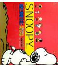Coloured Snoopy on Sunday (Coffret de 10 volumes de Snoopy - Textes en anglais et en chinoisis simplifié)