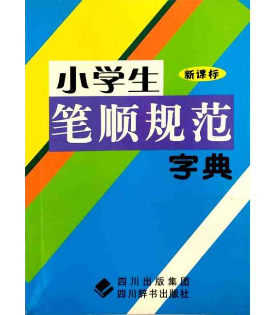 Xiaoxuesheng zidian (Diccionario escolar de caracteres con orden de trazos) - Solo en chino.