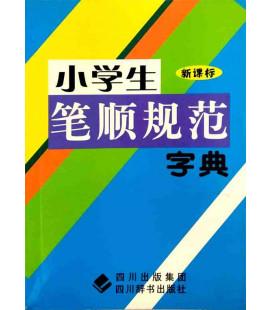 Xiaoxuesheng zidian (Dicionário escolar de caracteres com ordem dos traços) - Só em chinês