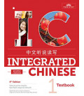 Integrated Chinese, Volume 1, Workbook (Paperback, Simplified)- 4th Edition
