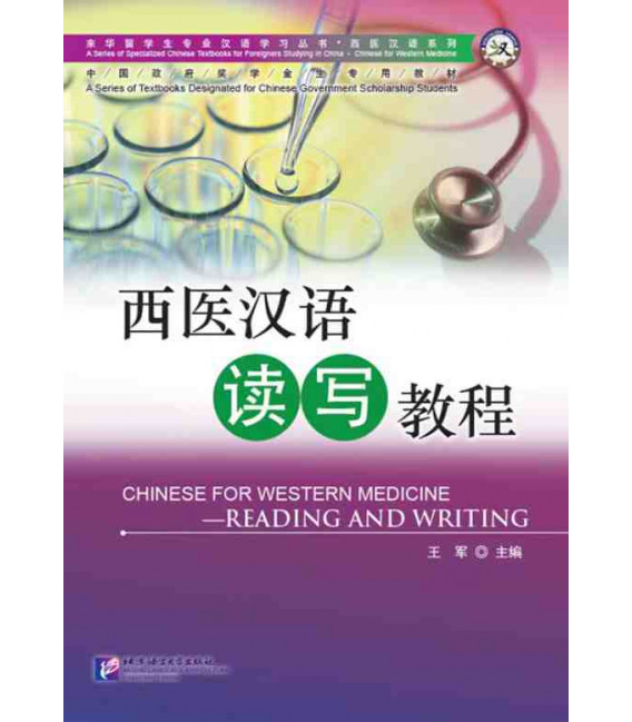 Chinese for Western Medicine - Reading and Writing