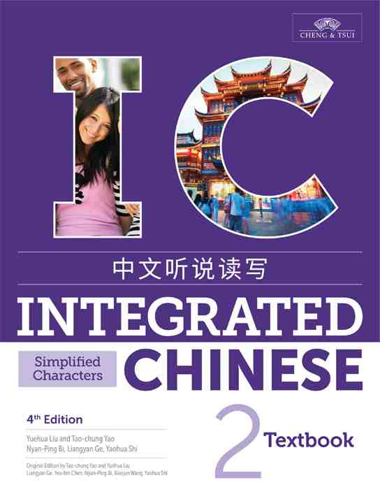 Integrated Chinese, Volume 2, Textbook (Paperback, Simplified)- 4rth