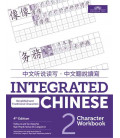 Integrated Chinese, Volume 2, Character Workbook (Paperback, Simplified & Traditional)- 4th Edition