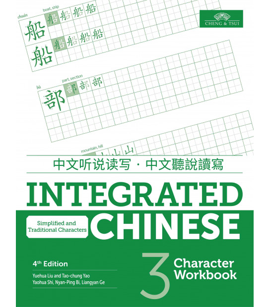 Integrated Chinese Volume 3 Character Workbook Paperback