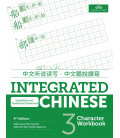 Integrated Chinese, Volume 3, Workbook (Paperback, Simplified & Tradicional )- 4th Edition