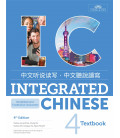 Integrated Chinese, Volume 4, Textbook (Paperback, Simplified & Traditional) - 4th Edition
