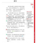 Integrated Chinese, Volume 4, Textbook (Paperback, Simplified & Traditional)- 4th Edition