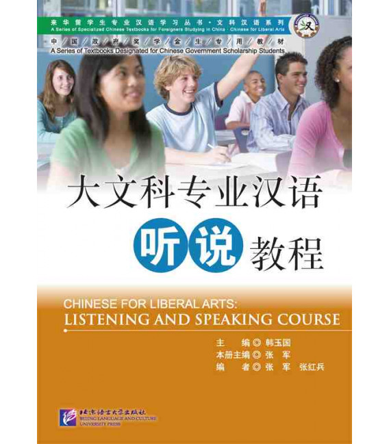 Chinese for Liberal Arts- Listening and Speaking Course (Incluye Código QR para descarga del audio)