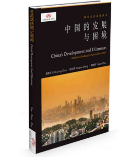 China's Development and Dilemmas - Authentic Readings for Advanced Learners