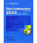 Chino Contemporáneo 1. DVD-ROM (Beginner's level)