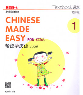 Chinese Made Easy for Kids 1 (2nd Edition)- Textbook (Includes QR Code for audio download)