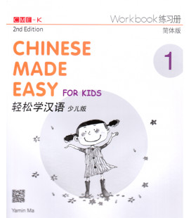 Chinese Made Easy for Kids 1 (2nd Edition)- Workbook (Includes QR Code for audio download)