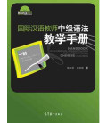 Handbook on Intermediate Grammar Teaching for International Chinese Teachers