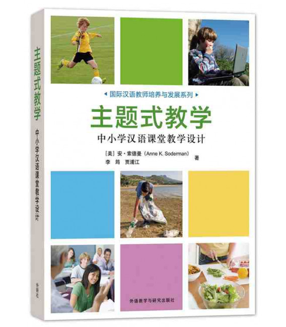 Theme-Based Teaching: A Guidebook for Chinese Teachers in Second Language Classrooms