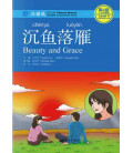 Beauty and Grace - Chinese Breeze Series (QR-Code für Audios)