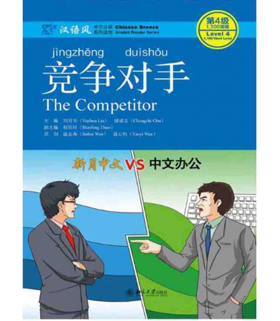 The Competitor - Chinese Breeze Series (QR-Code für Audios)