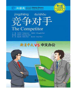 The Competitor - Chinese Breeze Series (Codice QR per audio)