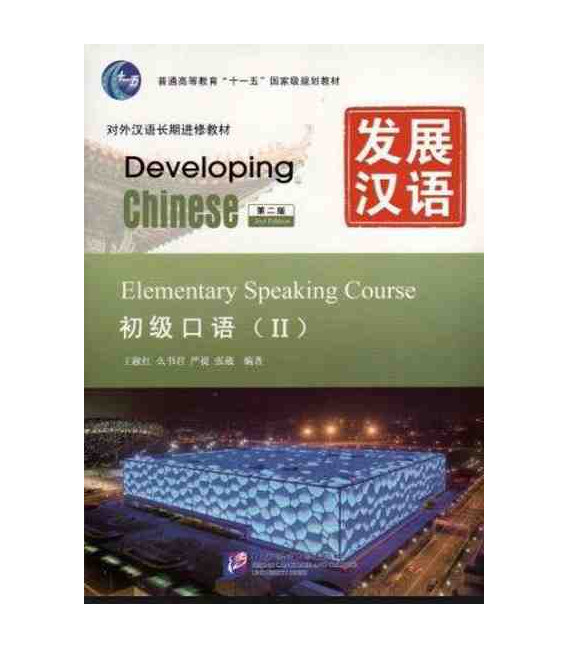 Developing Chinese (2nd edition) - Elementary Speaking Course II