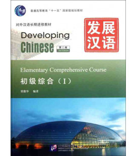 Developing Chinese (2nd edition) - Elementary Comprehensive Course I