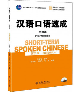 Short-Term Spoken Chinese - Intermediate (3rd Edition) - - QR code para download de áudio
