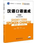 Short-Term Spoken Chinese - Intermediate (3rd Edition) - - QR code para download de áudio