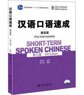 Short-term Spoken Chinese - Pre-intermediate (3rd edition)- Téléchargement des audios via Code QR inclus