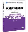 Short-term Spoken Chinese - Pre-intermediate (3rd edition) - Código QR para descarga del audio