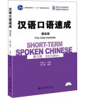 Short-term Spoken Chinese - Pre-intermediate (3rd edition)- Enthält QR-Code für Audio-Download