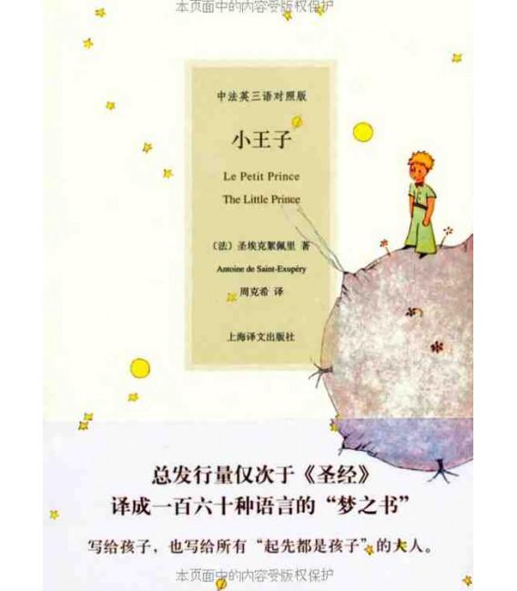 "Xiao Wangzi (Trilingual version Chinese-French-English of ""The Little Prince"") –Translated by Zhou Kexi"